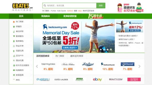 美国最大返利网站,Ebates中文版推广活动,注册即送10美元
