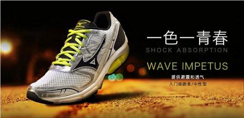 中国亚马逊特价,Mizuno美津浓 WAVE IMPETUS男士跑步鞋