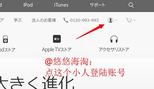 海淘iPhone6攻略,手把手教您如何从日本苹果官网海淘iPhone6