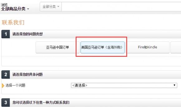 Amazon美国亚马逊中文客服联系方式
