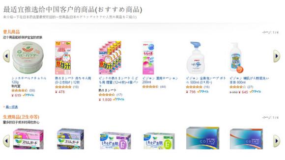 日亚值得买?日亚买什么?Amazon.co.jp 最值得买的海淘产品