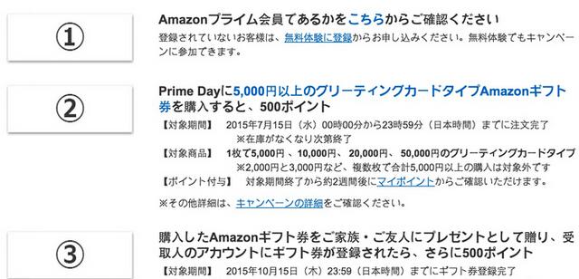 PrimeDay蚊子肉!购实体日亚礼品卡满5000返1000日元