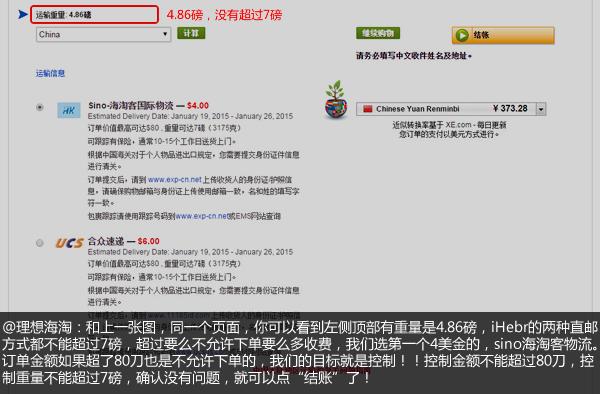 iherb海淘攻略教程,最新版已更新至2016年1月