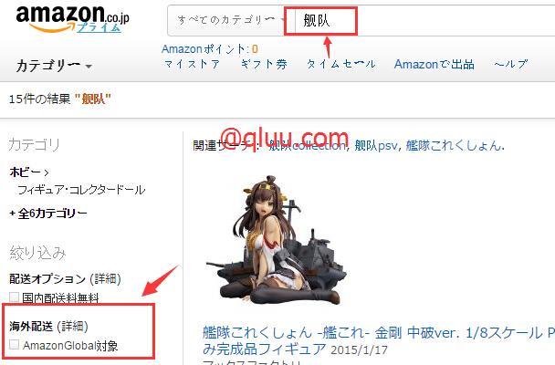2015最新日本亚马逊(amazon.co.jp)直邮教程攻略