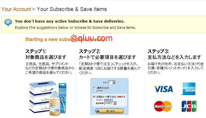 什么是日本亚马逊定期便、定期购(Amazon定期おトク便)