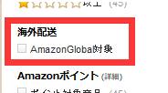 日本亚马逊(日亚)直邮攻略,2015最新版,以膳魔师保温杯为例
