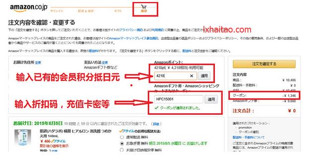 日本亚马逊网站优惠码在哪里填写?