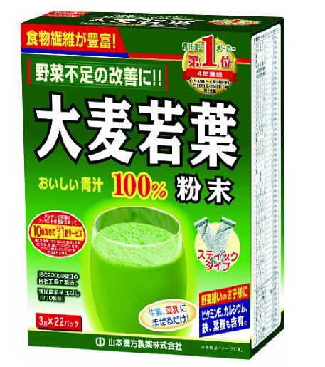 近期新低可囤货!日本汉方制药大麦若葉粉末青汁3g*22包