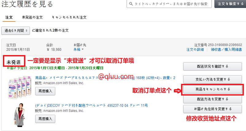 日亚如何取消订单, 日本亚马逊订单取消教程攻略