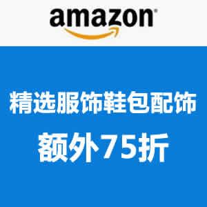 美亚75折券来了!Amazon自营精选男女服饰鞋包配饰等可叠加使用
