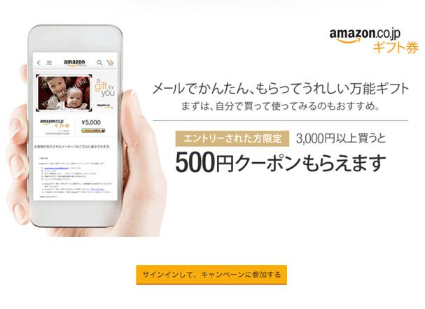 2016日亚买3000送500日元代金券活动继续进行中