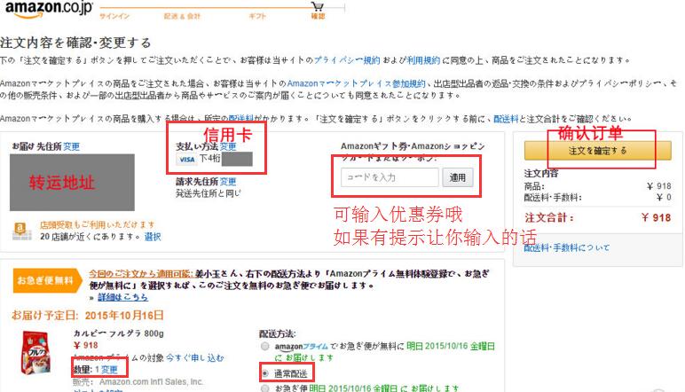 日本亚马逊攻略-海淘教程-2016最新