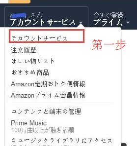 日亚直邮攻略2016版,步骤截图手把手教程