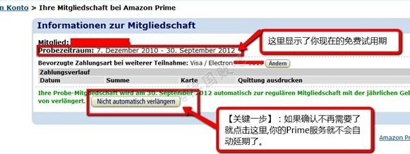 如何取消德国亚马逊会员,amzon.de prime计划