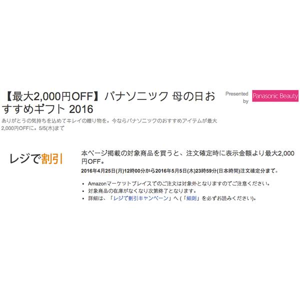 母亲节备选礼物!Panasonic松下蒸脸机、吹风机等精选家电特惠专场 最高立减2000日元!