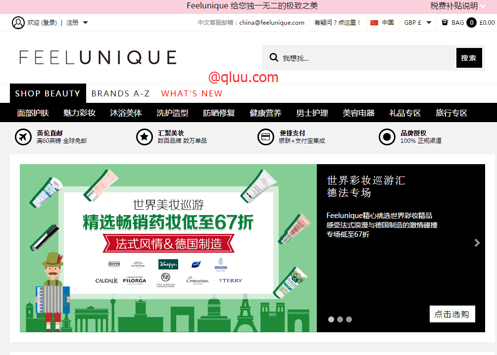 Feelunique海淘攻略最新版,Feelunique图文教程