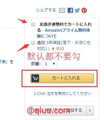 日本亚马逊攻略日亚海淘教程攻略2017年最新amazon.co.jp官网流程