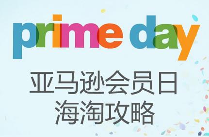 2016 Amazon PrimeDay 全攻略!仅此一天!特价秒杀商品汇总!手快有!