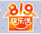 中国亚马逊8月大促!亚马逊819店庆月活动满199减100