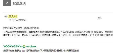 YOOX海淘攻略,意大利奢侈品电商