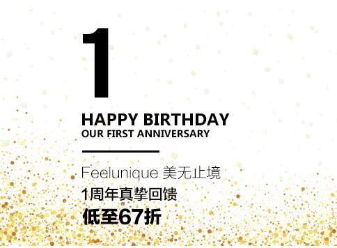 Feelunique海淘!中文官网周年庆全场低至67折,叠加5英镑券