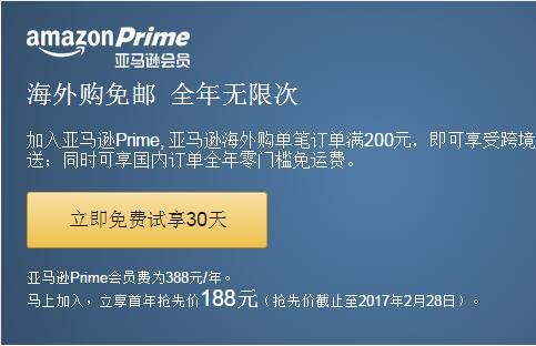 大新闻!中国亚马逊开通Prime会员服务,海淘运费运费直接免除!