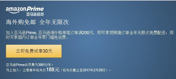 中国亚马逊海外购Prime会员是什么?