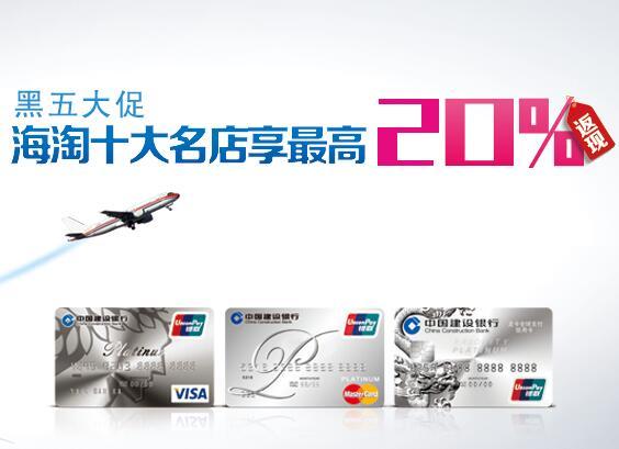11月1日开始!喜迎2016黑五!建行信用卡出大招,海淘返现20%