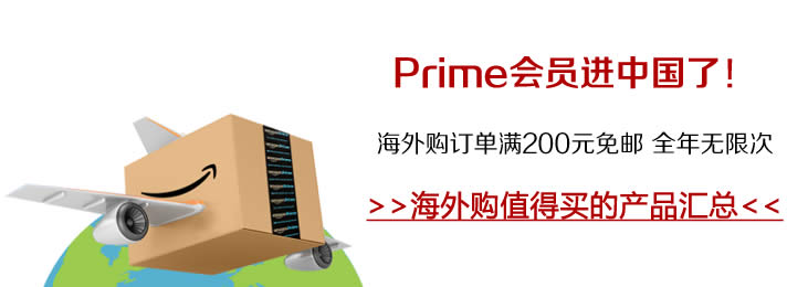 Prime海外购值得买