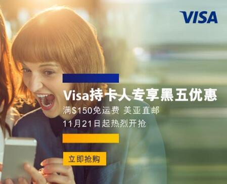 最后一天!美亚免邮码!!Visa信用卡购买美亚直邮产品满0免运费
