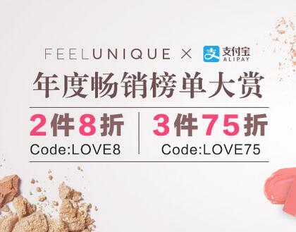 Feelunique官网2017大促!年度畅销榜单大赏2件8折/3件75折