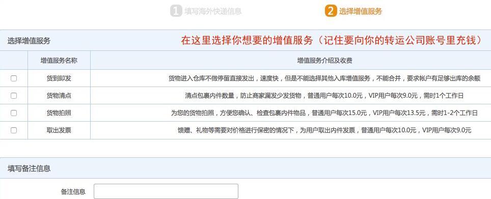 转运中国攻略教程