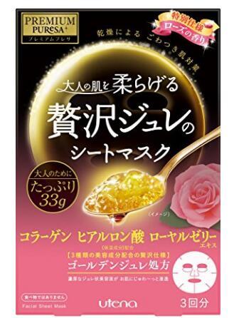 凑单好价!手快!日本顶级Utena佑天兰黄金果冻面膜 粉色玫瑰 3片入