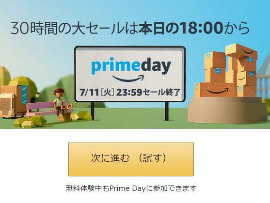 日本亚马逊2017Primeday会员日活动来了!秒杀页面已放出