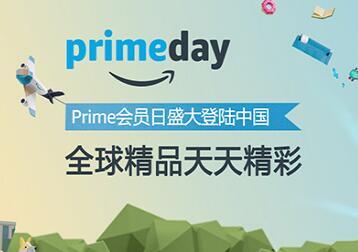 2017年PrimeDay是什么时间!亚马逊海外购买买买攻略