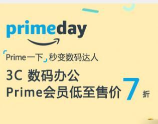 中亚Prime Day会员日预热,今天3C数码产品下单7折促销!
