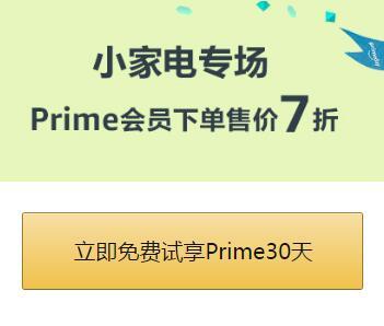 中亚PrimeDay会员专享!亚马逊中国小家电专场下单7折