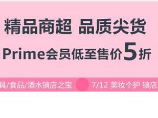 一律下单5折!亚马逊中国Prime Day精品商超专区来袭