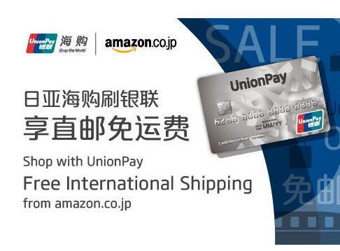 日亚黑五来了!日本亚马逊银联信用单笔满15000日元直邮免邮费