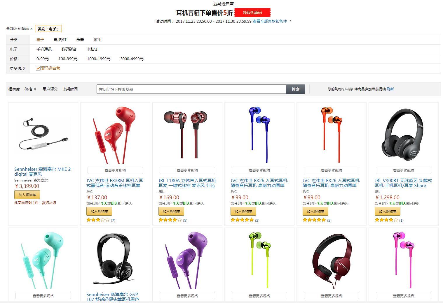 2017黑五,海外购推荐!亚马逊中国 部分耳机音箱下单5折   多款索尼产品好价