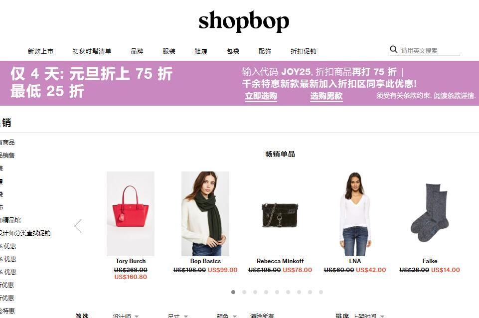 shopbop最新优惠码!shopbop烧包网年末大促,全场额外75折