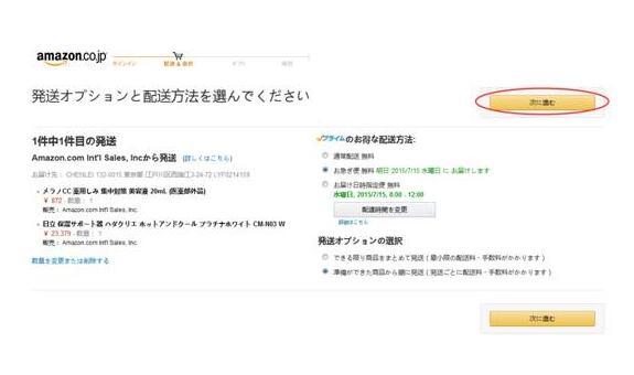 日亚海淘攻略2018最新教程(日本亚马逊Amazon.co.jp日亚官网推荐)