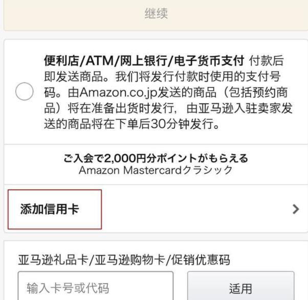 日亚海淘2018日本亚马逊直邮攻略教程