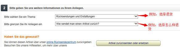 德亚德国Amazon如何联系客服
