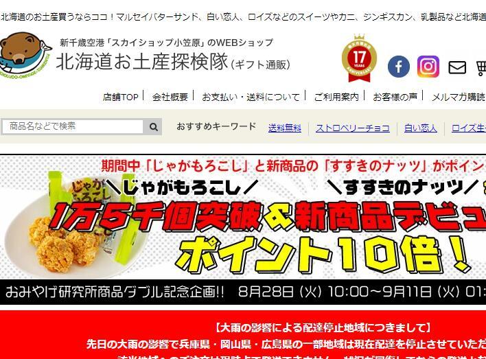 日本Rakuten官网(rakuten.co.jp)什么值得买呀求推荐店铺