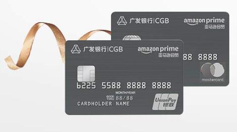 广发亚马逊信用卡怎么样?