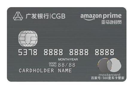 免费领3个月亚马逊Prime会员!广发信用卡撸起来