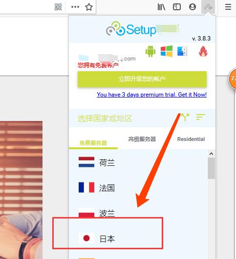 日本亚马逊日亚官网Amazon.co.jp打不开怎么办