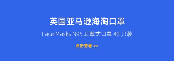 英国亚马逊海淘口罩!Face Masks N95 耳戴式口罩48只装