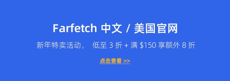 Farfetch官网海淘2020大促美国官网同步,海淘买什么推荐,攻略教程
